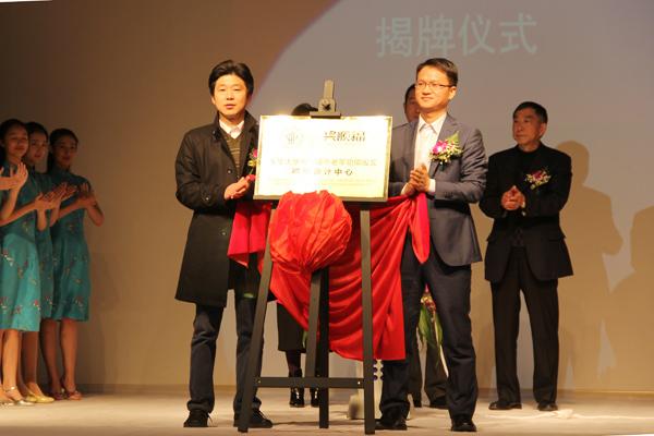 """东华大学兴顺福中老年功能服装研发设计中心""""揭牌仪式"""